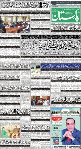 Daily Pakistan E-Paper